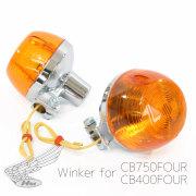 CB400F CB750F 純正タイプ ウインカー オレンジ レンズ 橙 アンバー 2個セット CB400F CB750Four CB750K0~K6 CB400T CB350F CB250 HONDA ホンダ