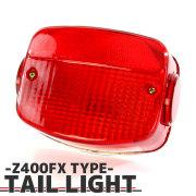 Z400FX 純正タイプ テールランプ ASSY レッドレンズ Z250FT Z1-R