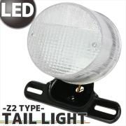 Z2テール 純正タイプ LEDテールランプ クリアレンズ 750RS Z750FOUR