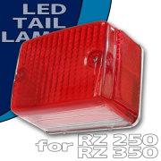 RZ250 RZ350 純正タイプ LED テールランプ ASSY レッドレンズ ナンバー灯付き YAMAHA ヤマハ