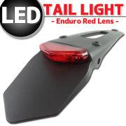 汎用 LED エンデュ-ロ テールランプ レッドレンズ
