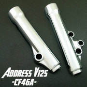 アドレスV125 CF46A メッキ フロント フォーク カバー タイプ2