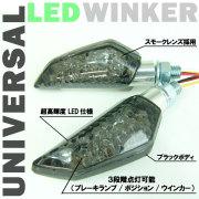 LEDウインカー