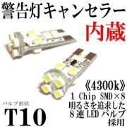 T10ウエッジ球タイプ 球切れ警告灯キャンセラー付 8連【4300k】LEDバルブ ホワイト 2個セット