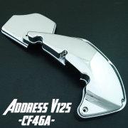 アドレスV125 CF46A メッキ エアクリーナーカバー タイプ2