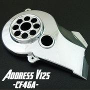 スズキ アドレスV125 ADDRESS V125 G メッキ エアファンカバー