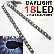 曲面 貼付け 汎用 ラバー LED デイライト 18連 ホワイト  2本セット