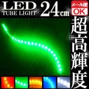 24連LEDチューブライト(グリーン発光)