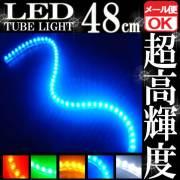 48連LEDチューブライト(ブルー発光)