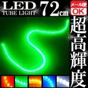 72連LED/チューブライト グリーン発光)