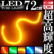 72連LED/チューブライト(イエロー発光)