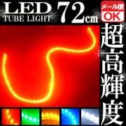 72連LED/チューブライト(レッド発光)