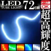 72連LED/チューブライト(ホワイト発光)