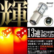 汎用バイクパーツ:2色発光 3chips 13連 SMD-LEDライト/口金バルブ ダブル球(オレンジ/レッド発光)T18 BAY15D