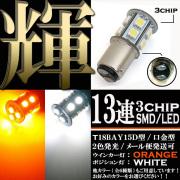 汎用バイクパーツ:2色発光 3chips 13連 SMD-LEDライト/口金バルブ ダブル球(オレンジ/ホワイト発光)T18 BAY15D