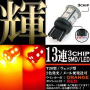 汎用バイクパーツ:2色発光 3chips 13連 SMD-LEDライト/ウェッジバルブ ダブル球(オレンジ/レッド発光)T20