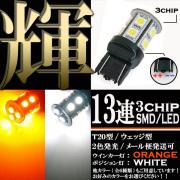汎用バイクパーツ:2色発光 3chips 13連 SMD-LEDライト/ウェッジバルブ ダブル球(オレンジ/ホワイト発光)T20