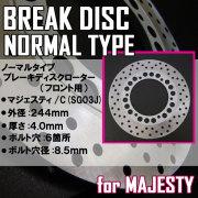 マジェスティ 4HC/SG01J/SG03J 純正タイプフロントブレーキディスクローター