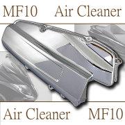 フォルツァX/Z用(MF10):メッキエアクリーナーケースカバー