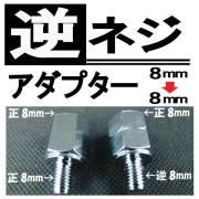 汎用バイクパーツ:メッキ逆ネジアダプター(8mm)