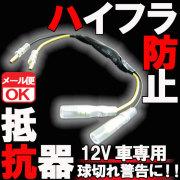 12V車 汎用 ハイフラ 防止 LED ウインカー用 抵抗器 5W 35Ω パーツ