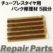 チューブレスタイヤ用 パンク修理材 5回分