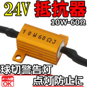 24V車 汎用 警告灯点灯 防止 LED  抵抗器 10W 60Ω テール サイドマーカー等 アルミヒートシンク