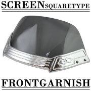 フュージョン用(MF02):角型ショートスモークスクリーン メッキ フロント ガーニッシュ (TYPE-2) セット
