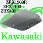 特典あり!! ZRX1100(ZRT10C)/ZRX1200R(ZRT20A)/ZRX400 05年以降:スモークスクリーン