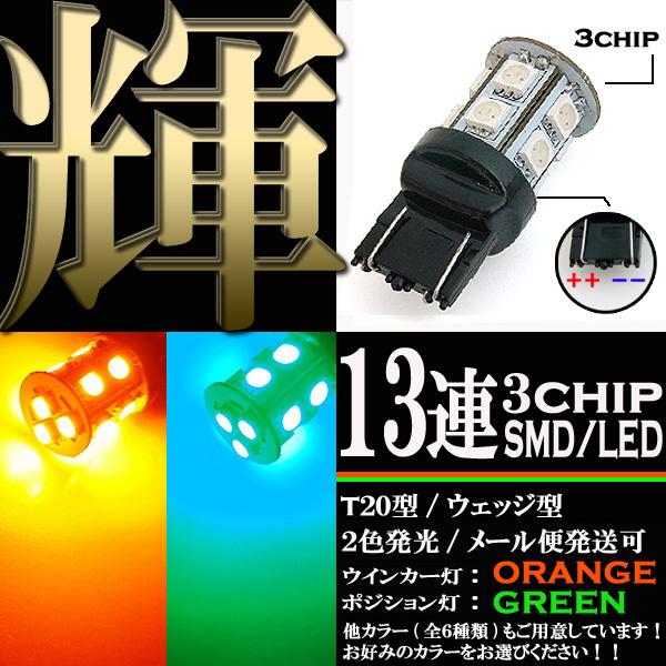 汎用バイクパーツ:2色発光 3chips 13連 SMD-LEDライト/ウェッジバルブ ダブル球(オレンジ/グリーン発光)T20