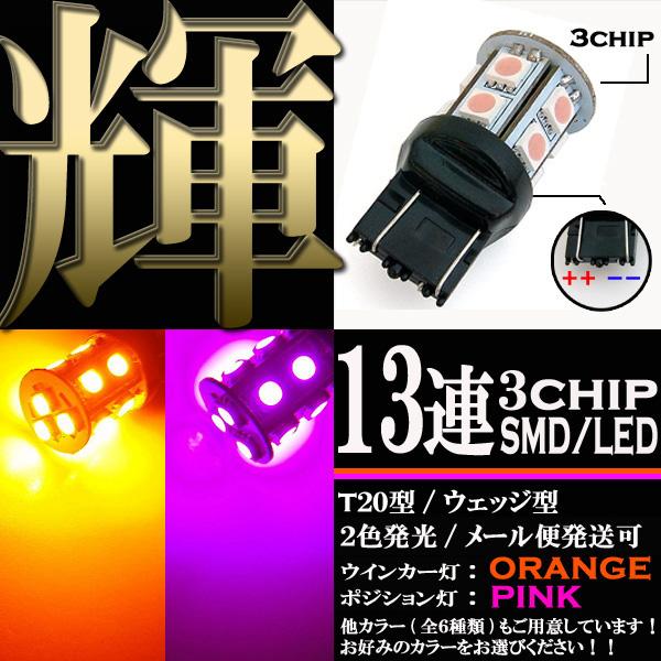 汎用バイクパーツ:2色発光 3chips 13連 SMD-LEDライト/ウェッジバルブ ダブル球(オレンジ/ピンクパープル発光)T20