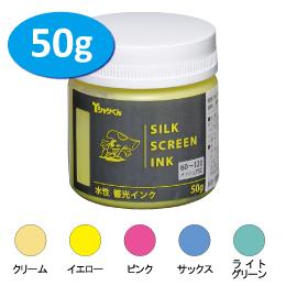 水性蓄光インク50g