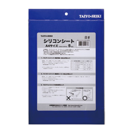 シリコンシートA4(5枚入)