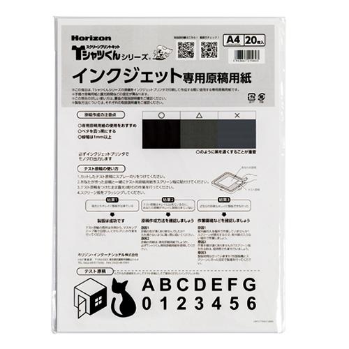 インクジェット専用原稿用紙A4(20枚)