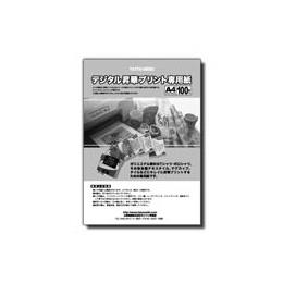 昇華専用紙A4(100枚)