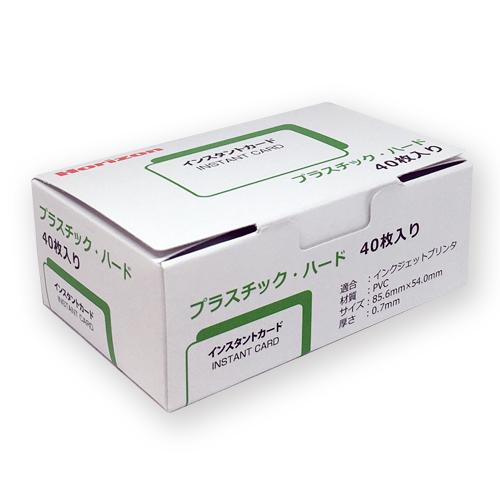 インスタントカード ハードPVC40枚入