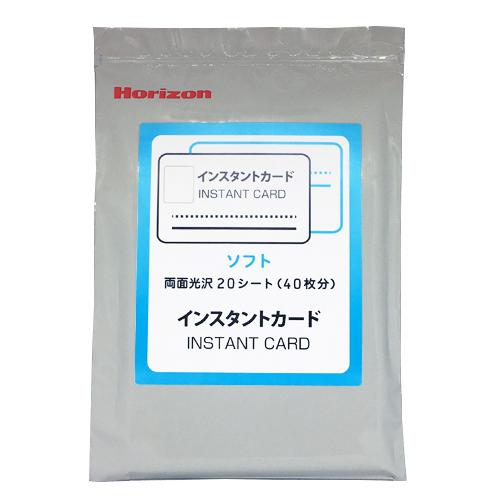 インスタントカード ソフト両面光沢シート20枚入