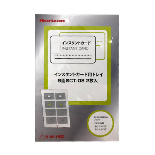 インスタントカード用トレイ8面SCT-08 2枚入