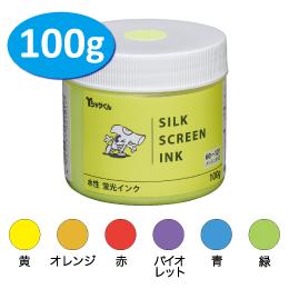 蛍光インク100g