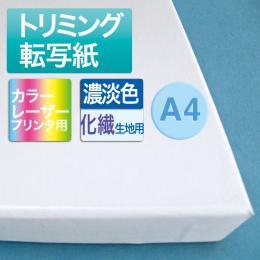トリミング転写紙A4COLOR化繊用10枚入シリコン紙1枚