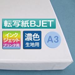 転写紙A3BJET濃色用 10枚入シリコン紙1枚付