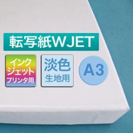 転写紙A3WJET淡色用 10枚入シリコン紙1枚付
