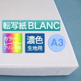 転写紙A3 BLANC 10枚入シリコン紙1枚付