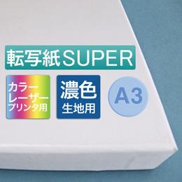 転写紙A3 SUPER 10枚入シリコン紙1枚付