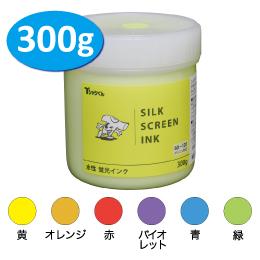 蛍光インク300g