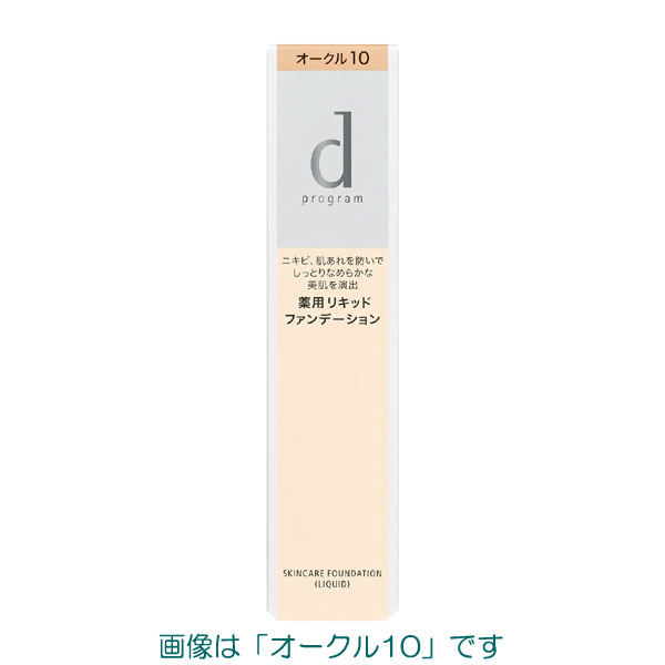 【20%OFF】 資生堂 dプログラム 薬用 スキンケアファンデーション(リキッド) 5色【医薬部外品】