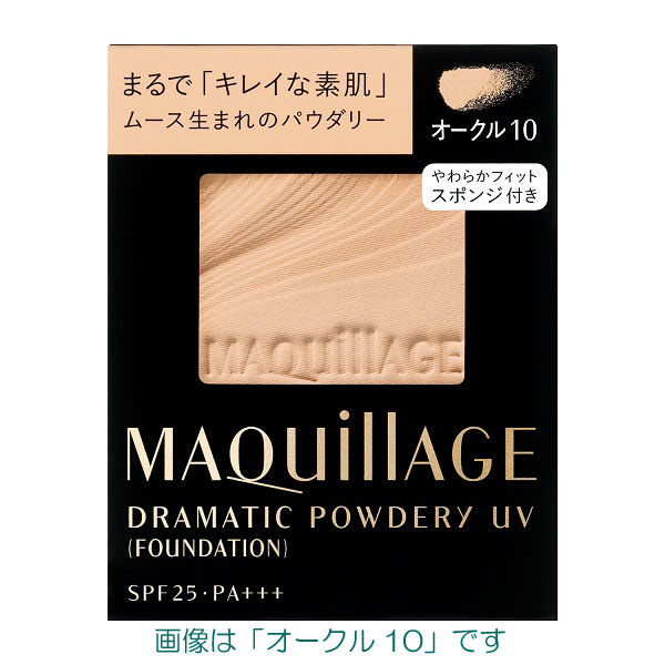 【25%OFF】資生堂 マキアージュ ドラマティックパウダリーUV (レフィル) 全7色