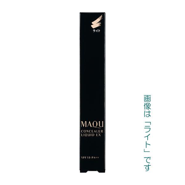 【20%OFF】資生堂 マキアージュ コンシーラーリキッド EX 2.5g 2色(部分用ファンデーション)