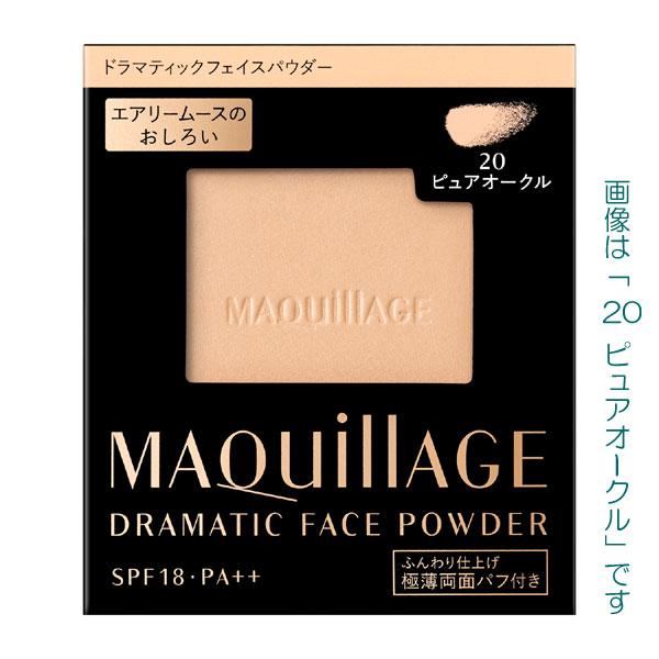 【20%OFF】資生堂 マキアージュ ドラマティックフェイスパウダー(レフィル) 3色(フェイスパウダー)