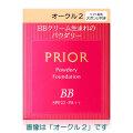 【20%OFF】 資生堂 プリオール 美つやBBパウダリー 10g 全4色 レフィル(ファンデーション)